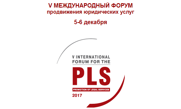 forum2017e
